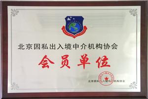 北京因私出入境中介机构协会会员单位