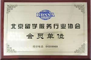 北京留学服务行业协会会员单位