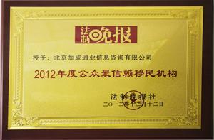 法制晚报:2012年度公众最信赖移民机构