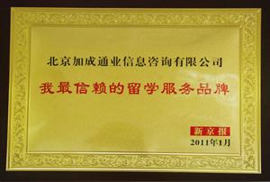 新京报:我最信赖的留学服务品牌