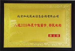 新京报:2008年度十佳留学、移民机构