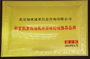 新京报:第四届教育高峰论坛推荐品牌