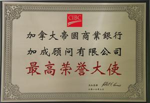 加拿大帝国商业银行最高荣誉大使