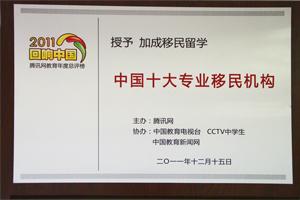 腾讯网:中国十大专业移民机构
