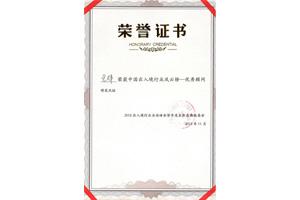 党辉荣获中国出入境行业风云榜—优秀顾问
